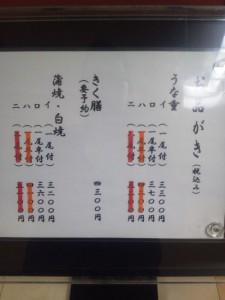 kanda_kikukawa_lunch_menu