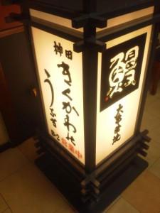 kanda_kikukawa_board