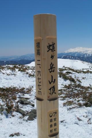 蝶ヶ岳山頂(2677m)